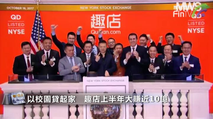 今年赴美上市最大IPO 趣店首日股價大漲