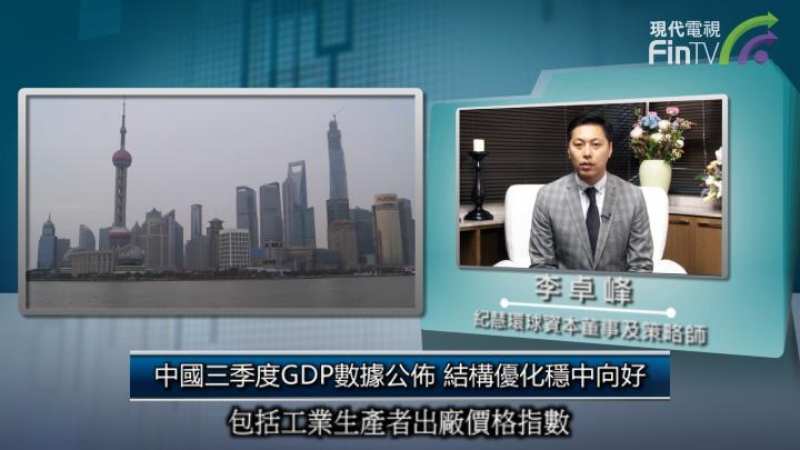 中國三季度GDP數據公佈 穩中向好勢態正面