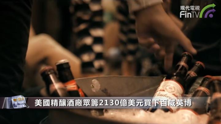 風水輪流轉美國精釀酒廠眾籌2130億美元買下百威英博