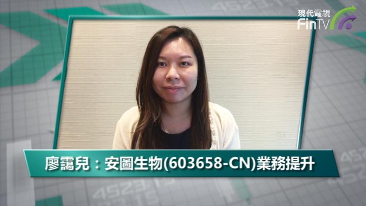 廖靄兒:安圖生物(603658-CN)業務提升