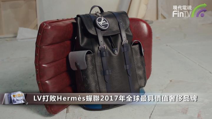 打敗Hermès LV 蟬聯2017年全球最具價值奢侈品牌