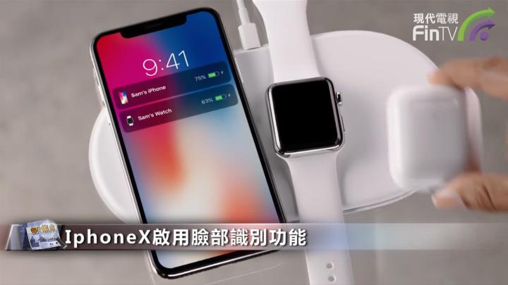 IphoneX火爆預售帶動股價猛漲 以後手機解鎖靠「刷臉」