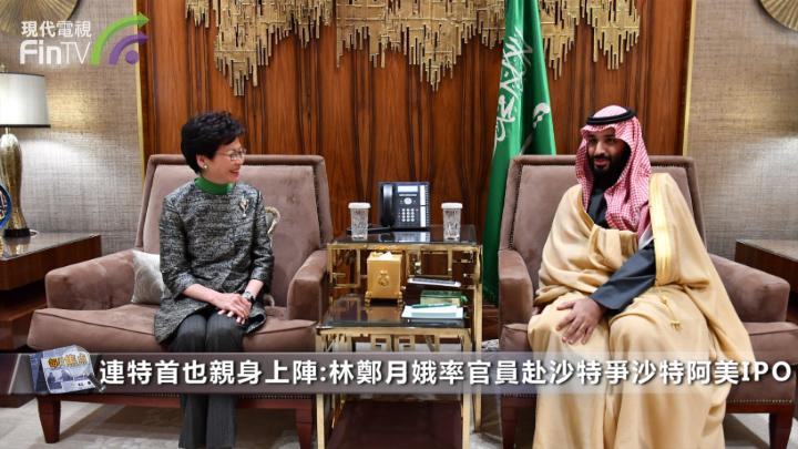 連特首也親身上陣:林鄭月娥率官員赴沙特爭沙特阿美IPO
