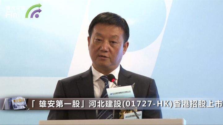 「 雄安第一股」河北建設(01727-HK)香港招股上市