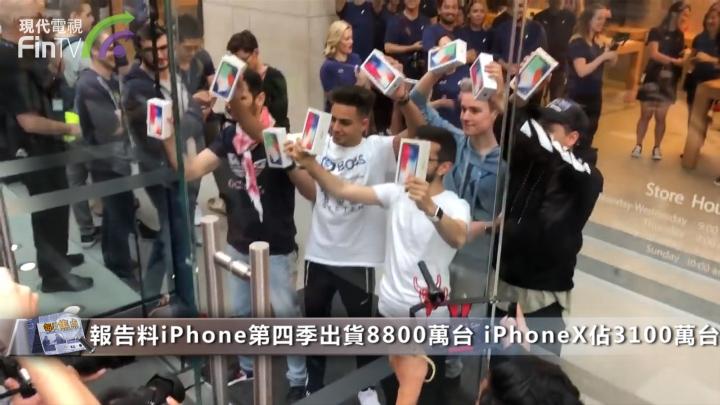 報告料iPhone第四季出貨8800萬台 或迎史上最好成績