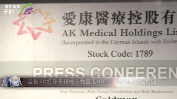 【IPO追蹤】首家3D打印骨科植入物登港IPO 愛康醫療(01789-HK)今起招股
