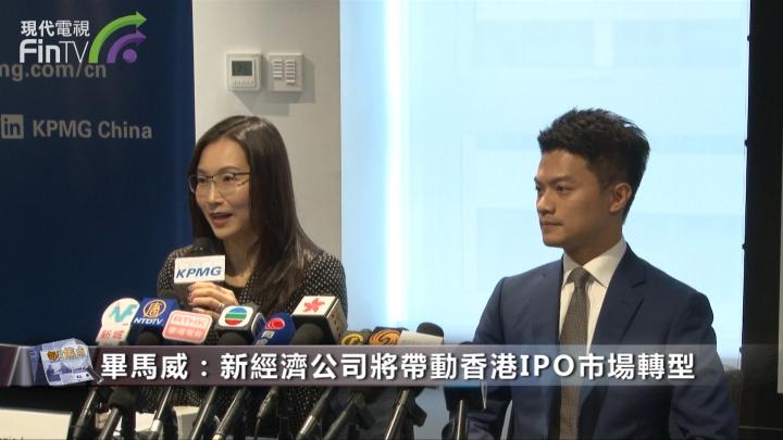 痛失集資王寶座!香港今年IPO集資1300億跌至全球第四