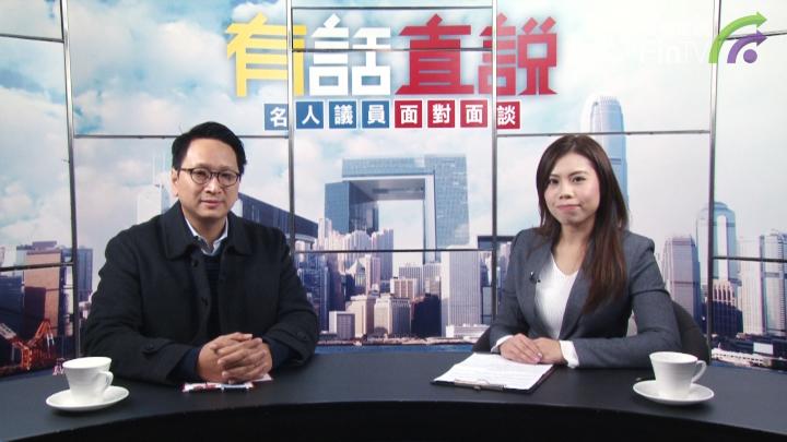 鄧家彪:議員要善於為香港同中央之間找雙贏點(第一節)