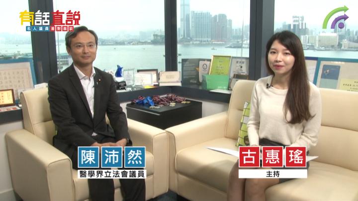 陳沛然:劃一執業試可保障在港執業醫生水平(第一節)