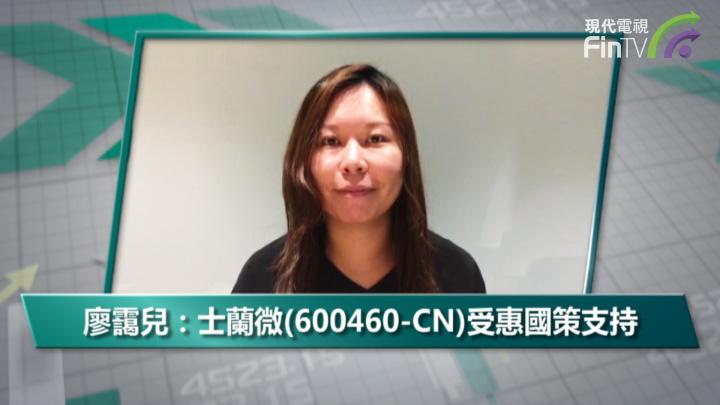 廖靄兒:士蘭微(600460-CN)受惠國策支持