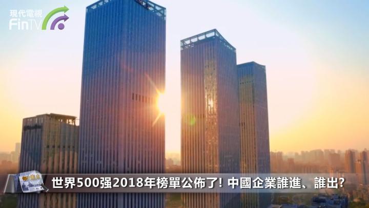世界500强2018年榜單公佈了! 中國企業誰進、誰出?