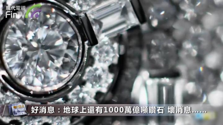 好消息:地球上還有1000萬億噸鑽石 壞消息……