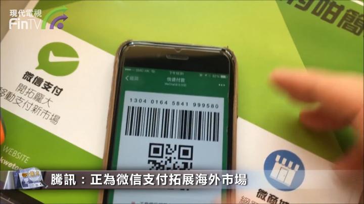 海外出遊用微信支付?騰訊:正積極開拓海外市場﹗