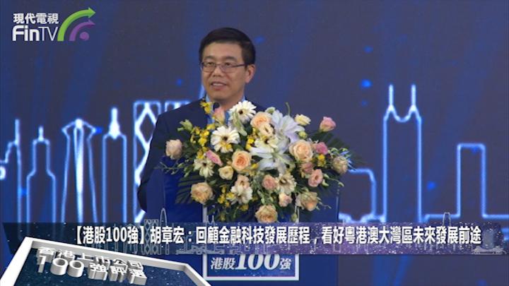 【港股100强】胡章宏:回顾金融科技发展历程,看好粤港澳大湾区未来发展前途