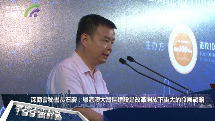 深商会秘书长石庆:粤港澳大湾区建设是改革开放下重大发展战略