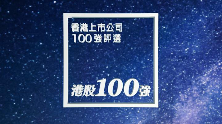 2018港股100强宣传片