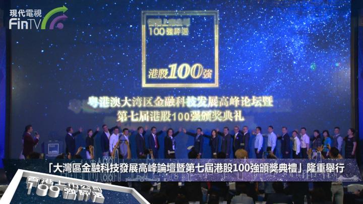【港股100强】「大湾区金融科技发展高峰论坛暨第七届港股100强颁奖典礼」隆重举行