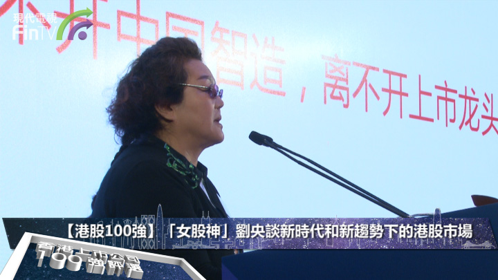 【港股100强】「女股神」刘央谈新时代和新趋势下的港股市场