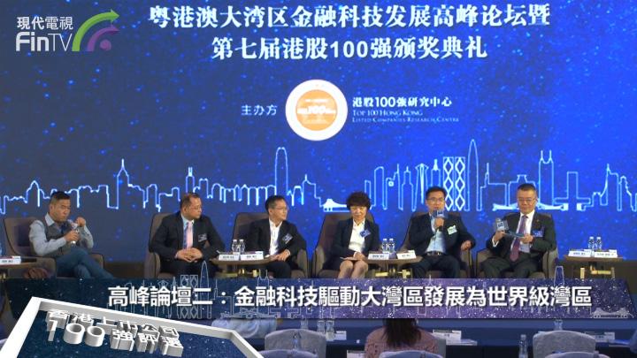 【港股100强】高峰论坛二:金融科技驱动大湾区发展为世界级湾区