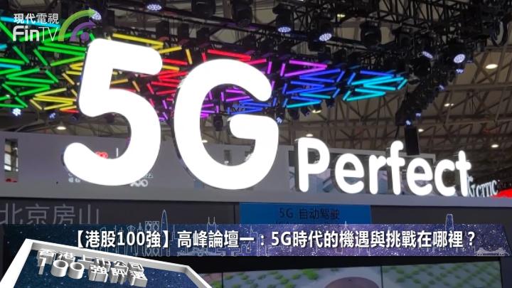 【港股100强】高峰论坛一:5G时代的机遇与挑战在哪里?
