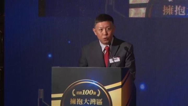 2020第八屆港股100強頒獎典禮 - 張處教授演講