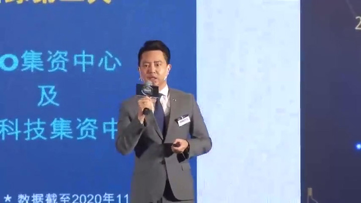 2020第八屆港股100強頒獎典禮 - 周曉殷先生演講