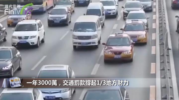 一年3000万,交通罚款撑起1/3地方财力